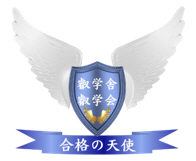 """""""合格の天使エンブレム"""""""